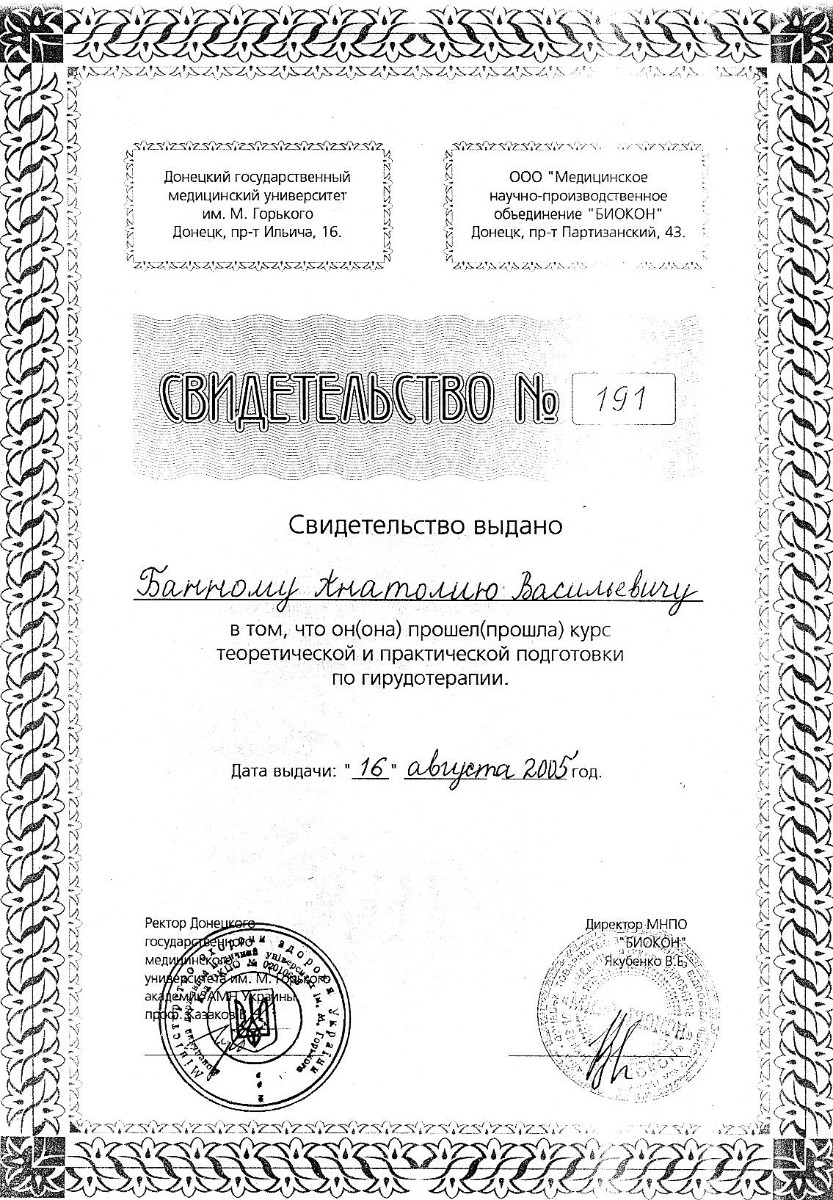 Документы и сертификаты<p> <a href=''></a></p>